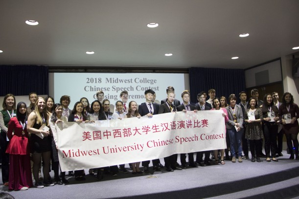 Midwest College Chinese Speech Contest participants